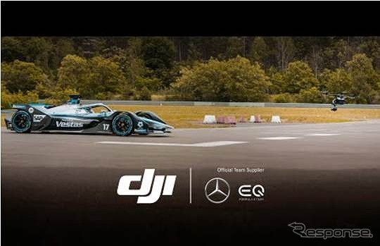 DJIがメルセデス・ベンツ EQ フォーミュラEチームの公式チームサプライヤーに決定《写真提供 DJIジャパン》
