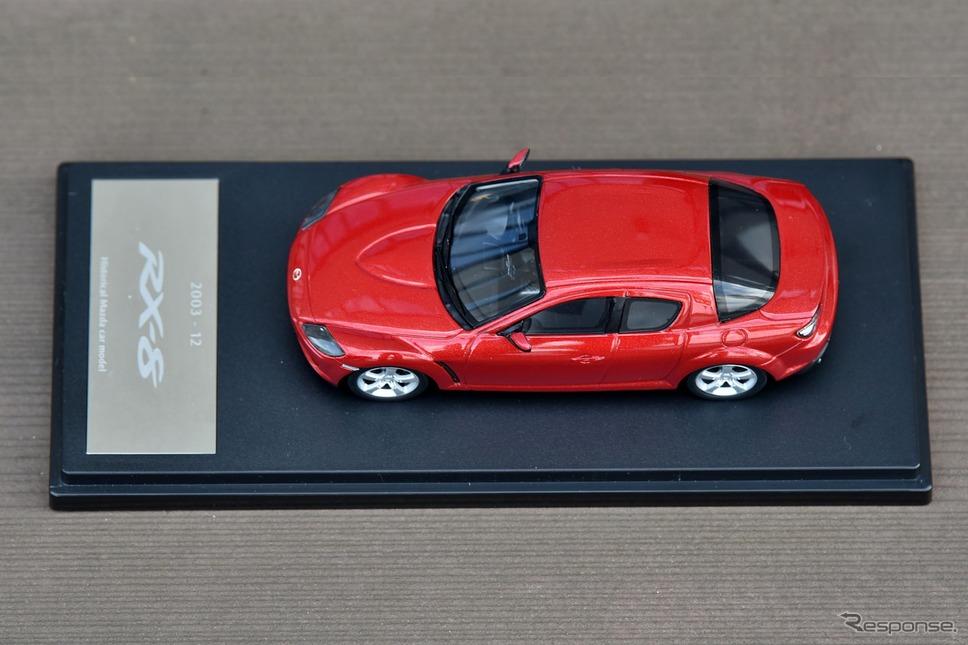 マツダ モデルカー コレクション「RX-8」《写真撮影 中野英幸》