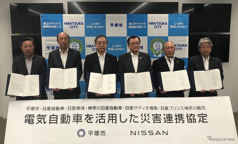 平塚市と日産自動車、電気自動車を活用した「災害連携協定」を締結《写真提供 日産自動車》