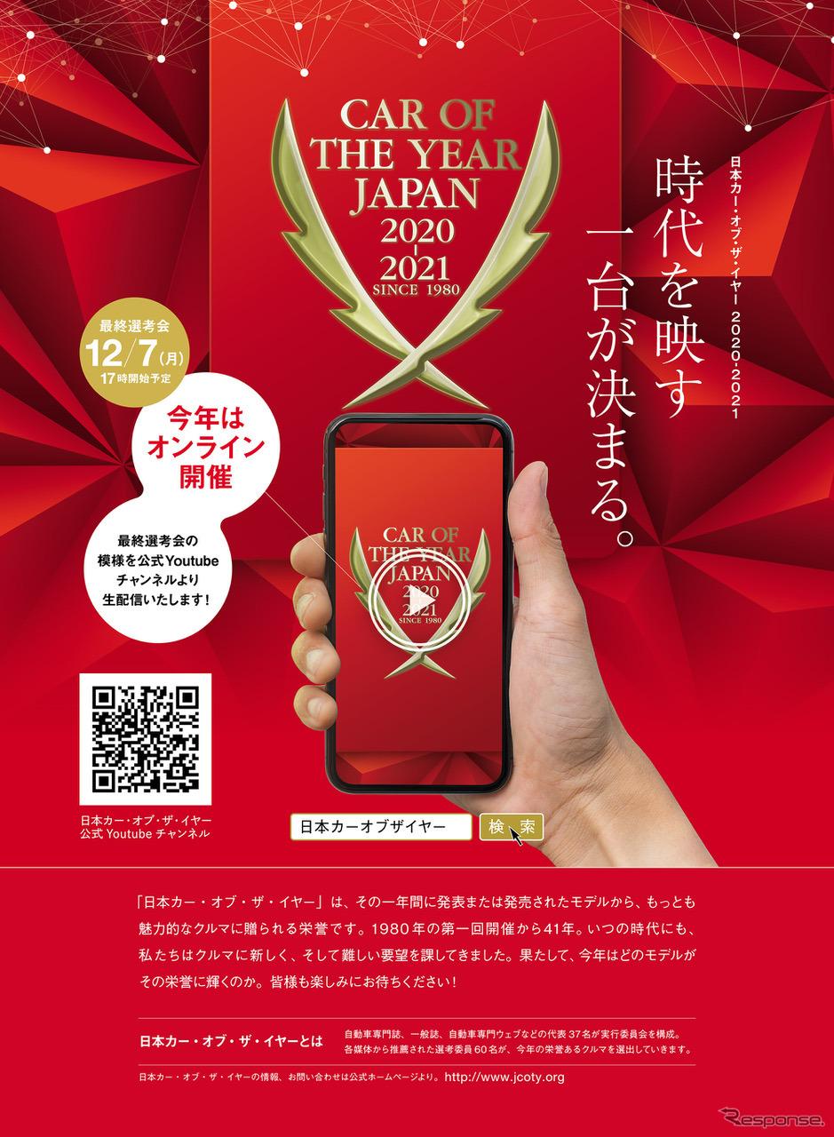 日本カーオブザイヤー2020-2021《写真提供 日本カーオブザイヤー》