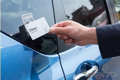 タイムズカー利用方法:車両のカード読み取り部分に会員カードをかざし、ドアロックを解除。《写真提供 パーク24》