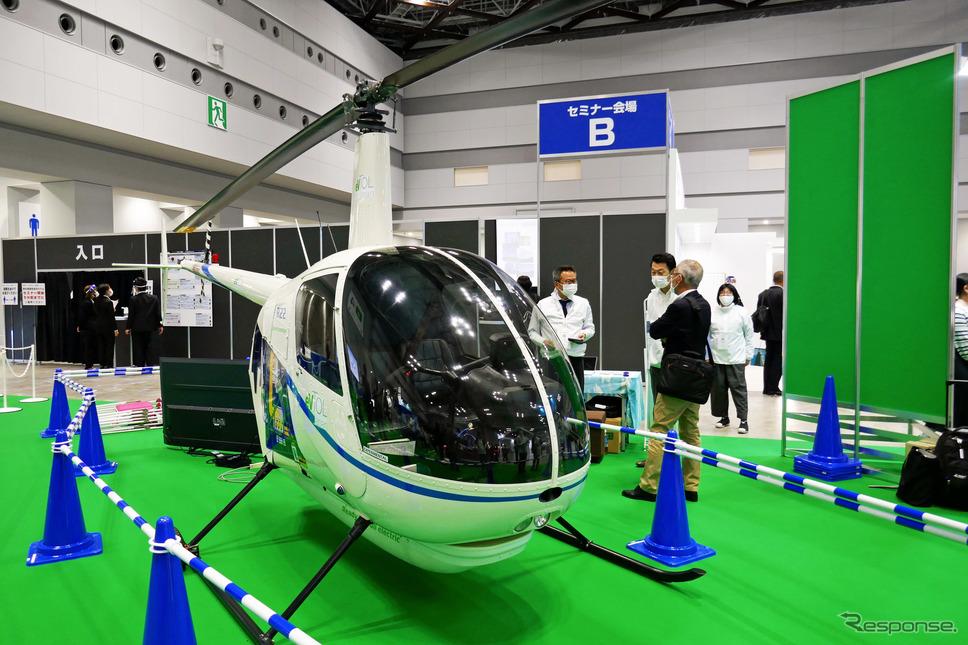 VTOLジャパンが出展した2人乗りヘリコプター「ロビンソンR22e」のモックアップ。これをベースにeVTOL化する《写真撮影 会田肇》