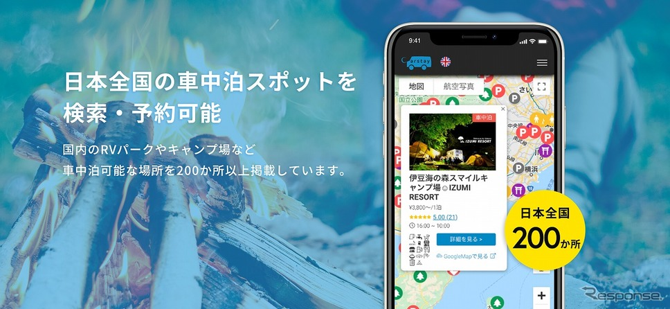 Carstay-キャンピングカー&車中泊スポット予約アプリ《写真提供 Carstay》
