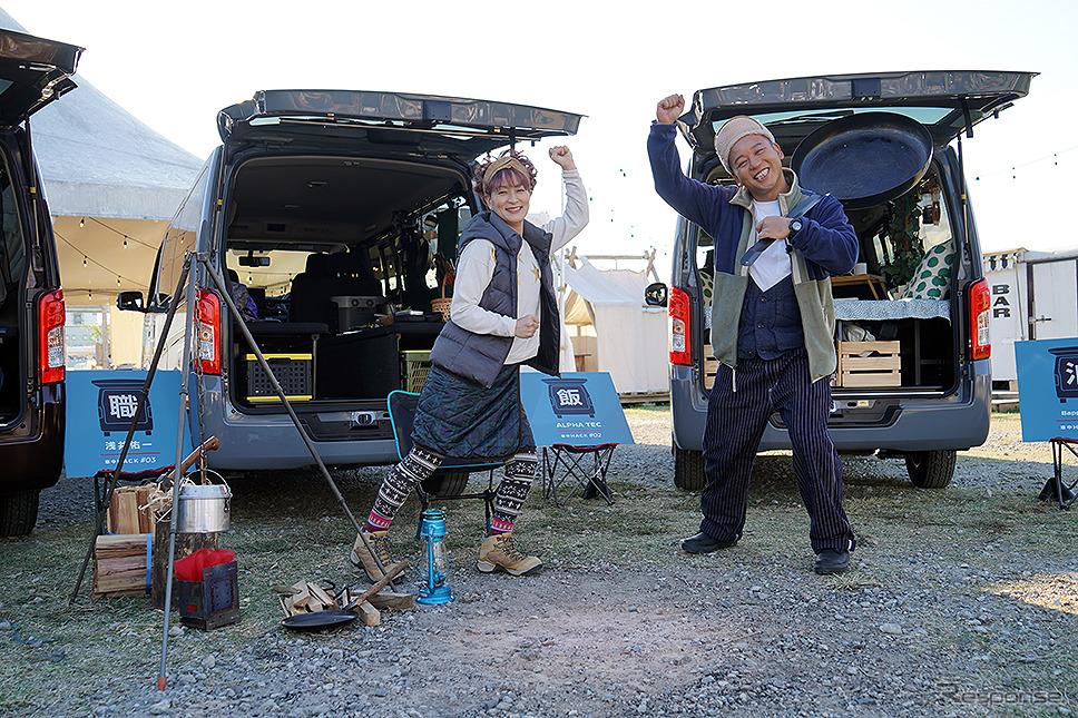 『車中HACK BOOT CAMP』」イベントに出演したバイきんぐ 西村瑞樹 と 水野裕子《写真提供 日産自動車》