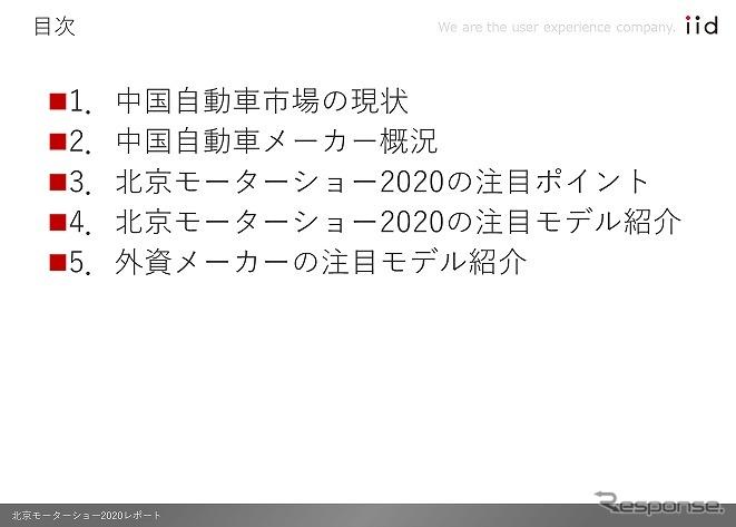 「北京モーターショー2020」調査レポート目次《写真提供 イード》