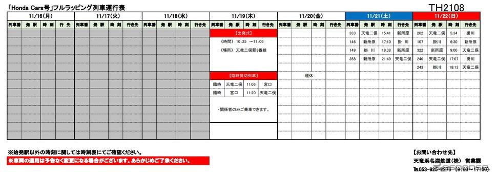 「Honda Cars号」の運用予定。毎週、翌週の運行予定日が公表される。《資料提供 天竜浜名湖鉄道》