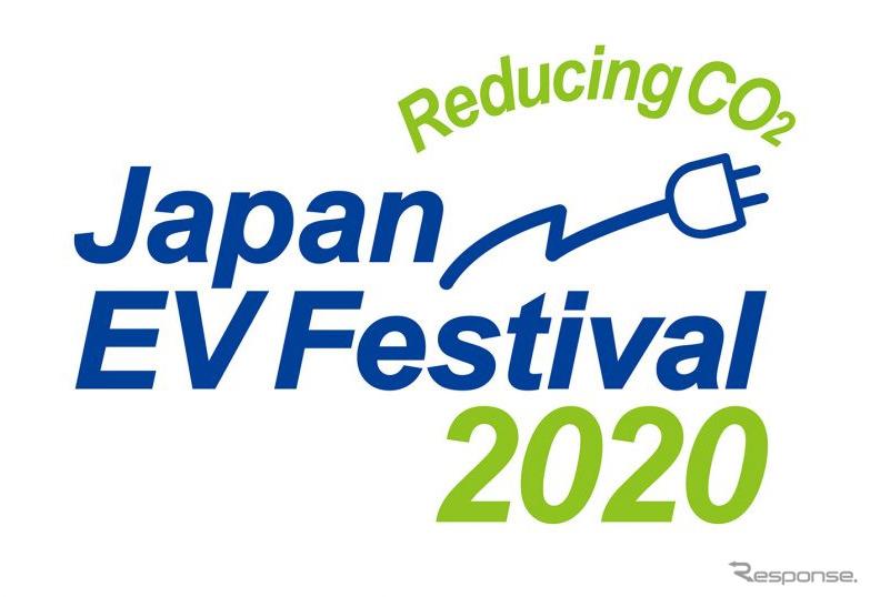 第26回 日本EVフェスティバル《写真提供 日本EVクラブ》