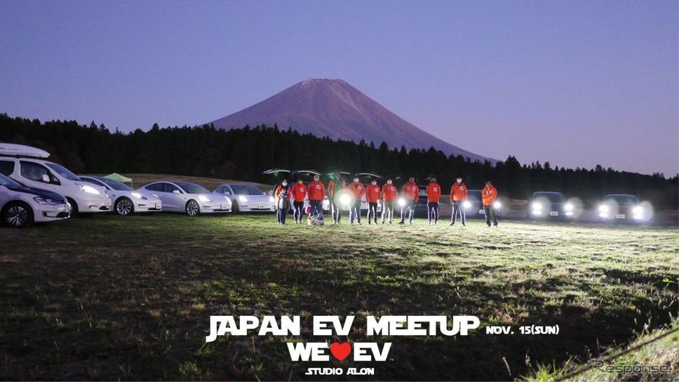 運営スタッフと富士山:@model3yokohama、@hiro_o4ll、shinichi_fj、sono106、@bonoda、@kawazakae、mat2ate7、@atana720、@hammernocar (主催)写真提供:Japan EV Meetup