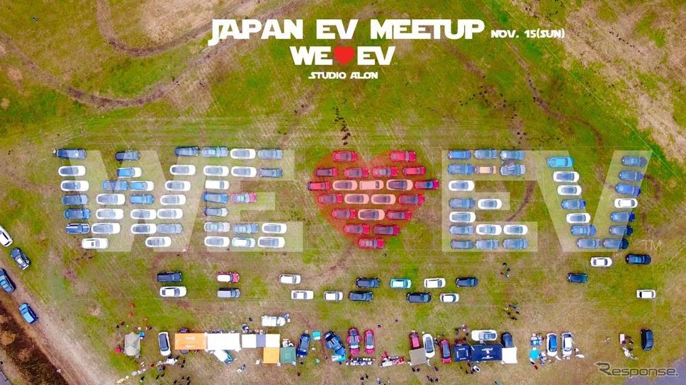 Japan EV Meetup写真提供:Japan EV Meetup