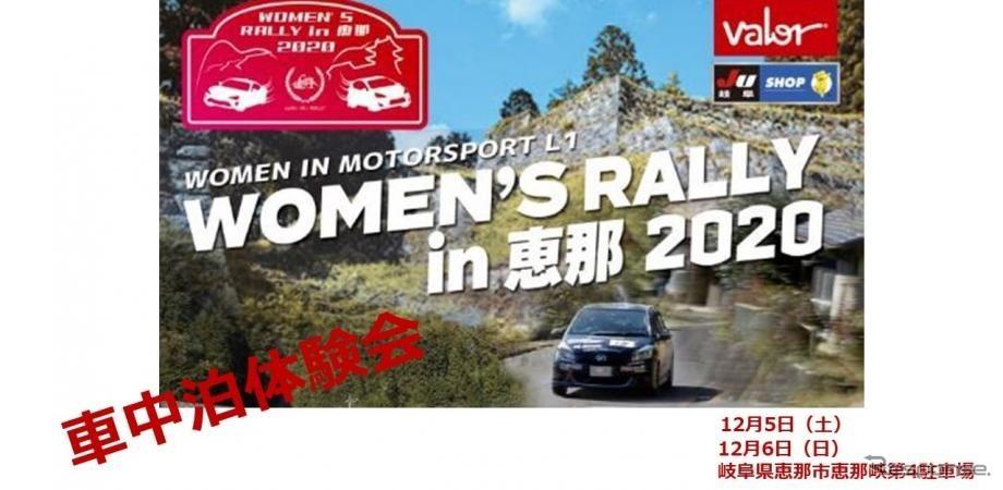 WOMEN'S RALLY in 恵那 2020/車中泊体験会同時開催《写真提供 CarLife Japan》