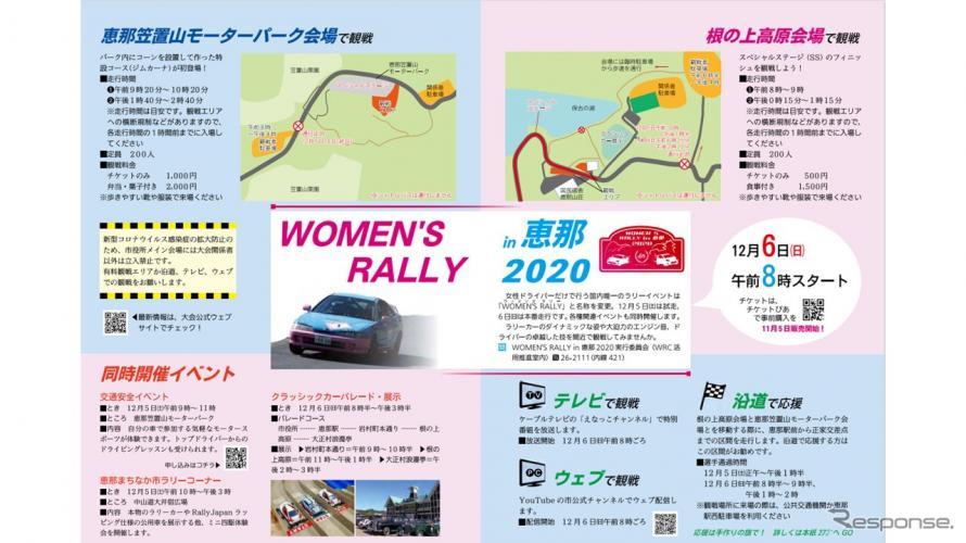 WOMEN'S RALLY in 恵那 2020《写真提供 CarLife Japan》