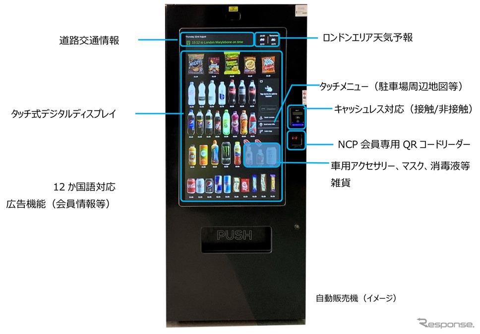 自動販売機(イメージ)《写真提供 パーク24》