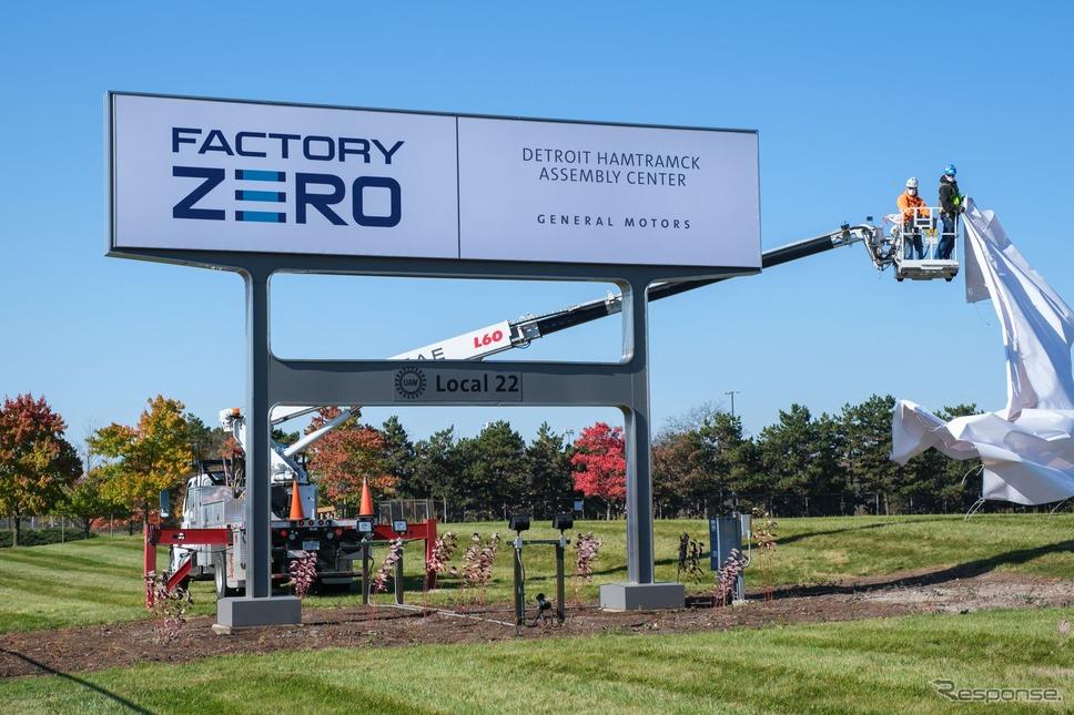 GMのEV専用工場「ファクトリーゼロ」の看板除幕式《photo by GM》