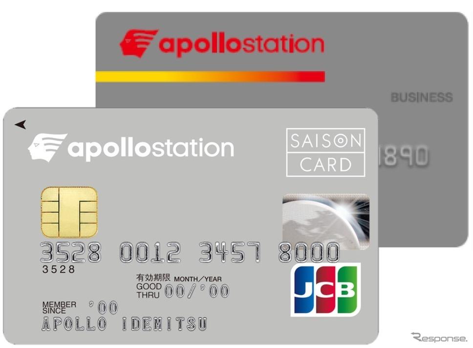 apollostation card《写真提供 出光興産》