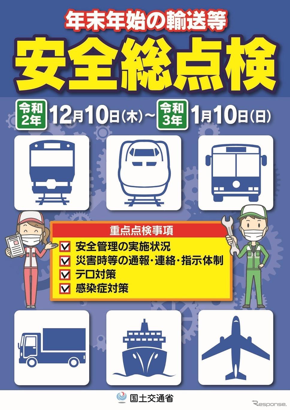 年末年始の輸送等に関する安全総点検《画像提供 国土交通省》