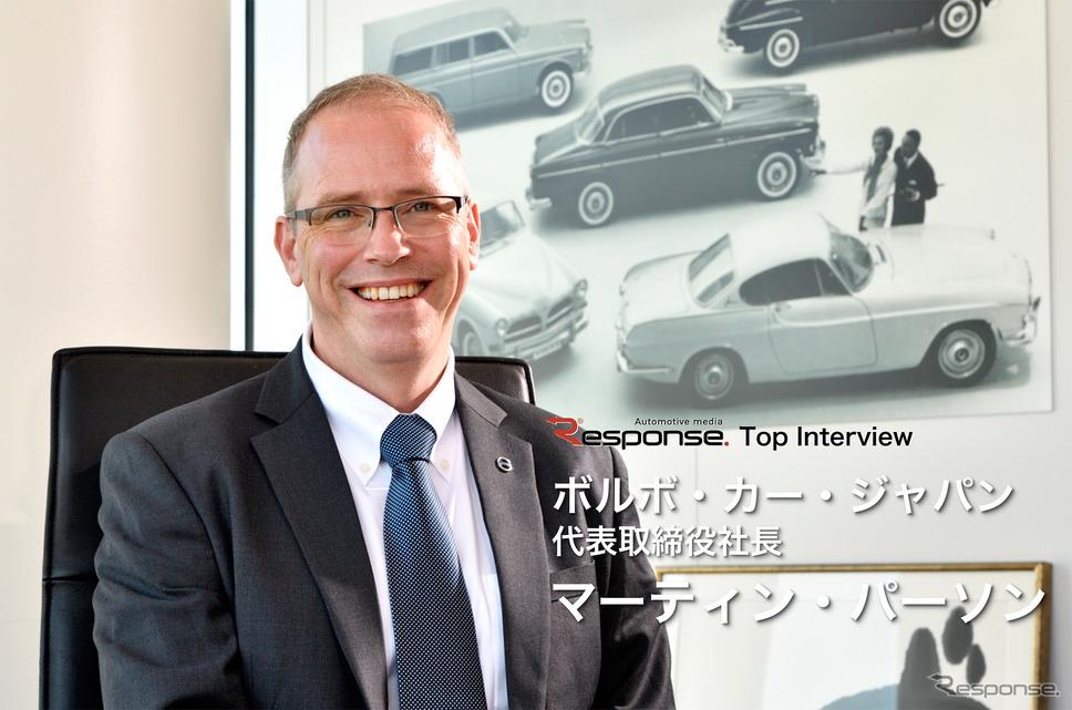 ボルボ・カー・ジャパン 代表取締役社長 マーティン・パーソン氏《写真撮影 雪岡直樹》