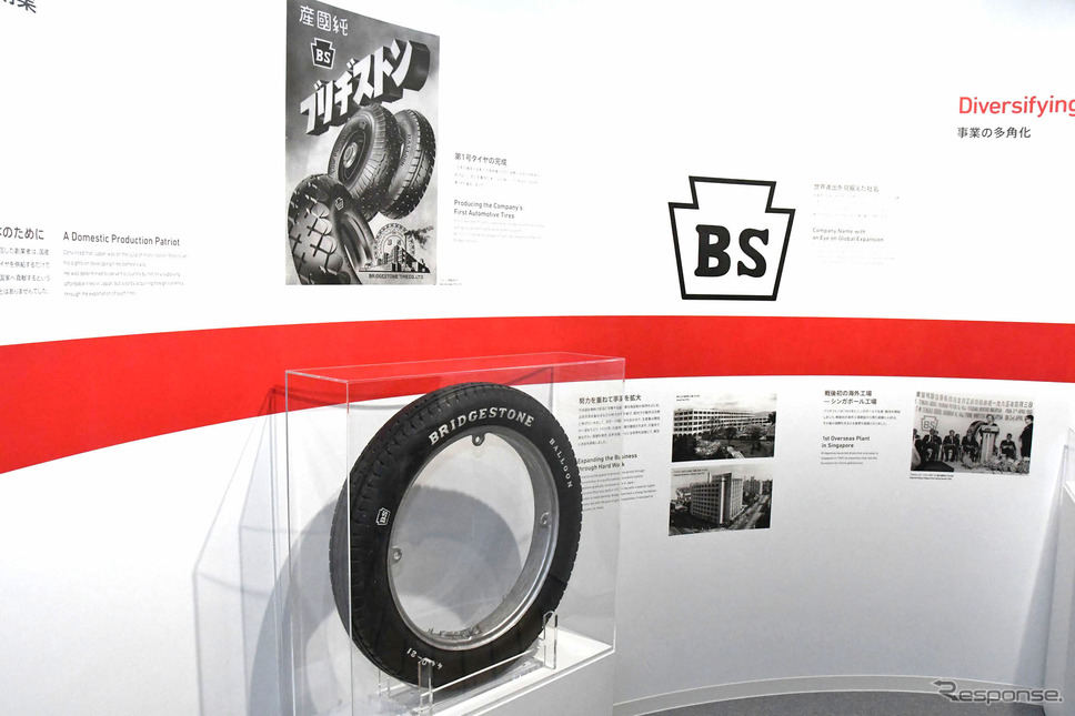 Bridgestone Innovation Gallery  「WHO WE ARE(挑戦の歩み)」に展示される第一号タイヤのレプリカ《写真撮影 諸星陽一》