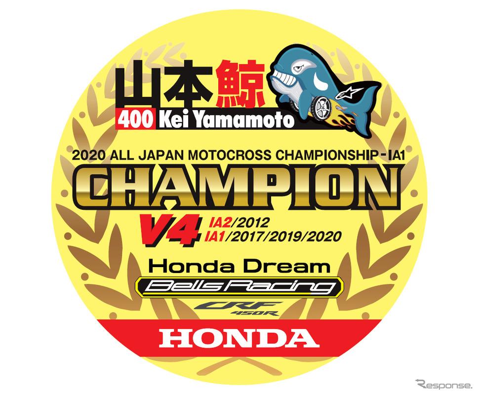 ホンダ 山本鯨選手、2年連続3回目のチャンピオン獲得《写真提供 本田技研工業》