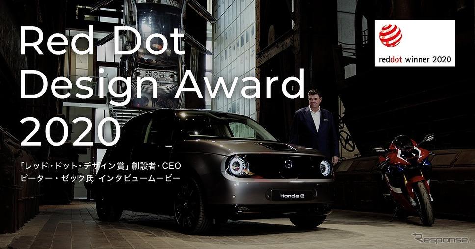 レッド・ドット・デザイン賞《写真提供 本田技研工業》
