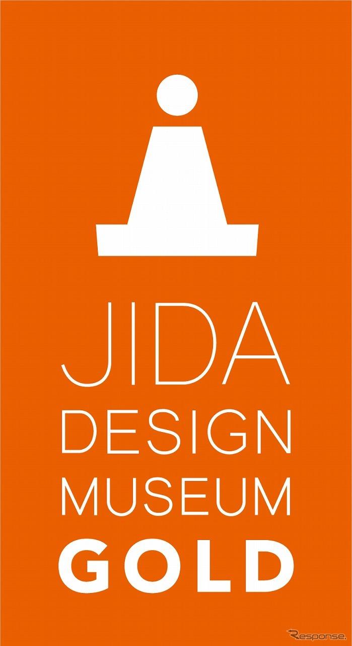 JIDAデザインミュージアムセレクションVol.22 ゴールドセレクション賞《写真提供 本田技研工業》