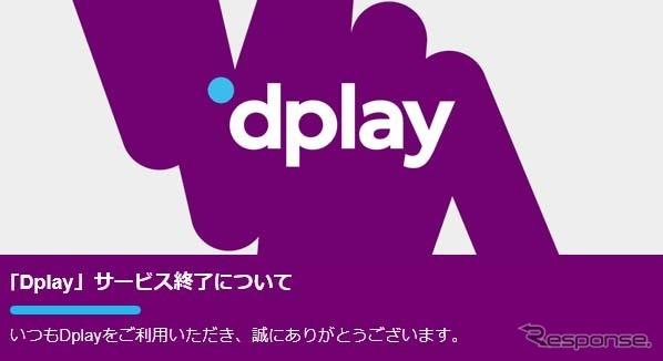 動画配信サービス「Dplay」、2021年1月4日で終了《写真提供 ディスカバリー》