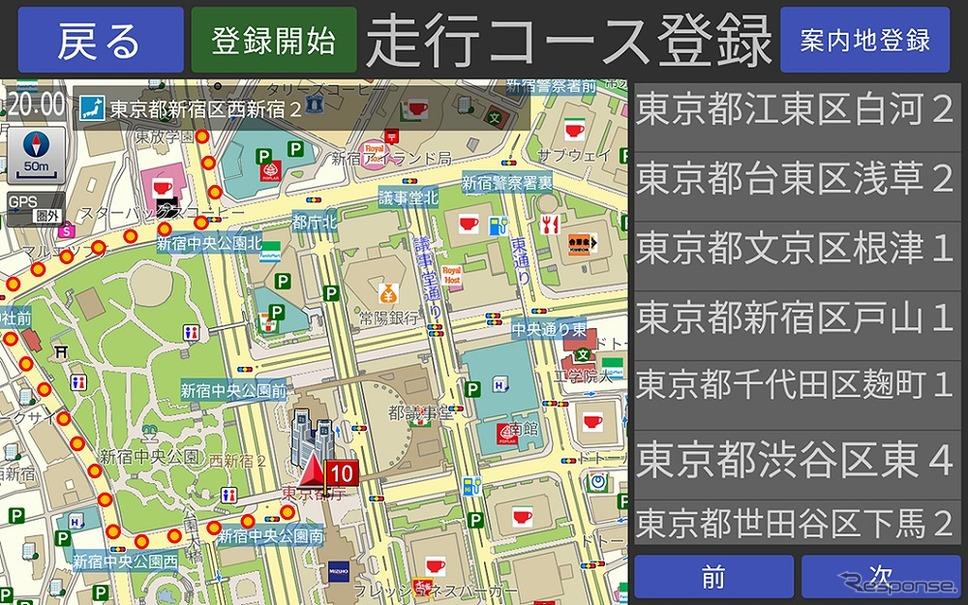 走行コース登録機能の画面イメージ《写真提供 昭文社ホールディングス》