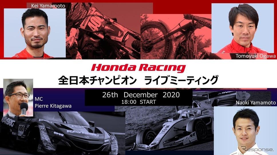 ホンダレーシング全日本チャンピオンライブミーティング《写真提供 本田技研工業》