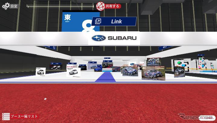 SUBARUブースイメージ《写真提供 SUBARU》