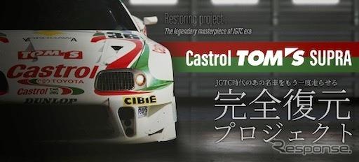 Castrol TOM'S SUPRAレストアプロジェクト《写真提供 トムス》
