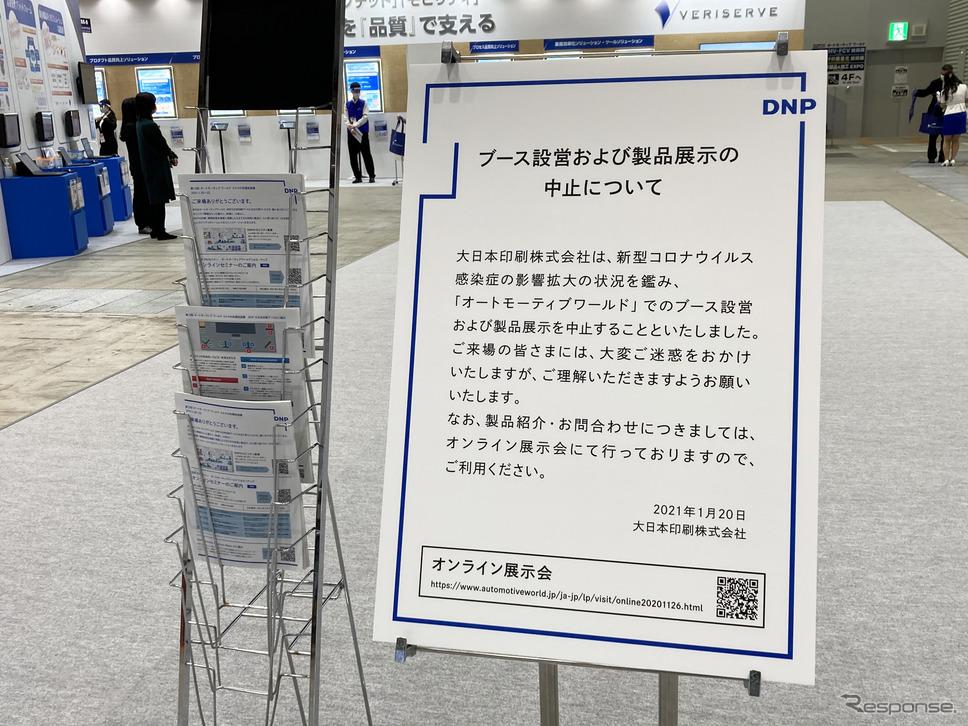第13回オートモーティブワールドが20日、東京ビッグサイトで開幕した《写真撮影 宮崎壮人》