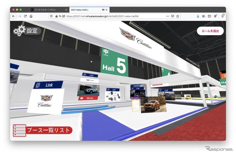 キャデラック(東京オートサロン2021バーチャルオートサロン)《スクリーンショット》