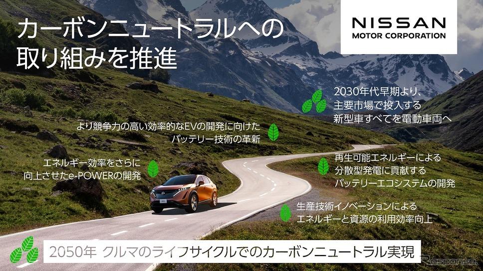 日産自動車、2050年カーボンニュートラルの目標を設定《画像提供 日産自動車》