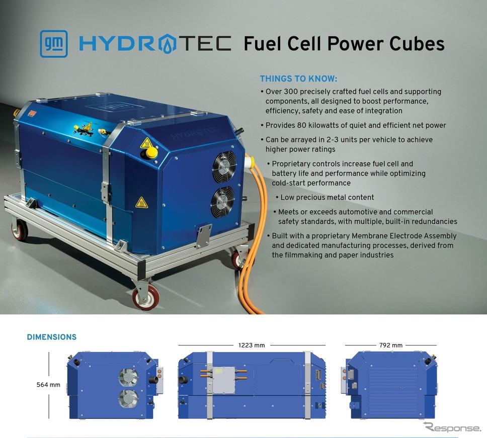 GMの新世代燃料電池システム「ハイドロテック」《photo by GM》