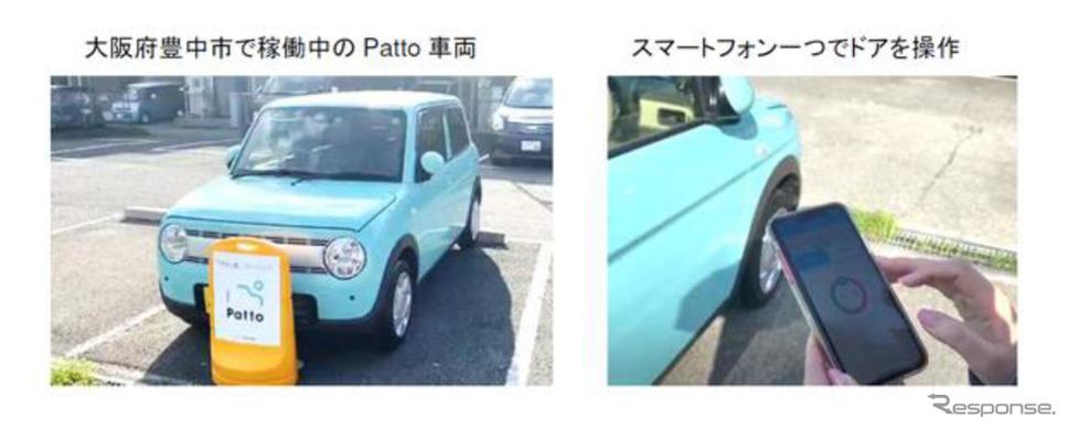 Patto《画像提供 イード》