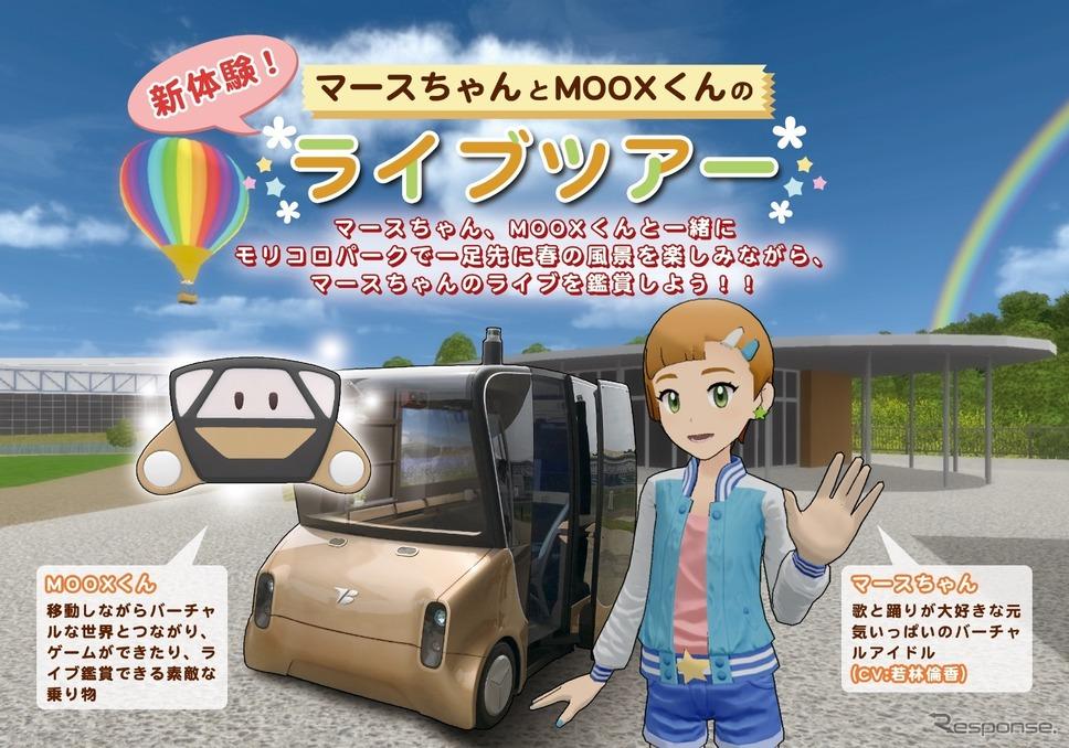 ムークス内で配信するコンテンツストーリー、キャラクター《画像提供 NTTドコモ》