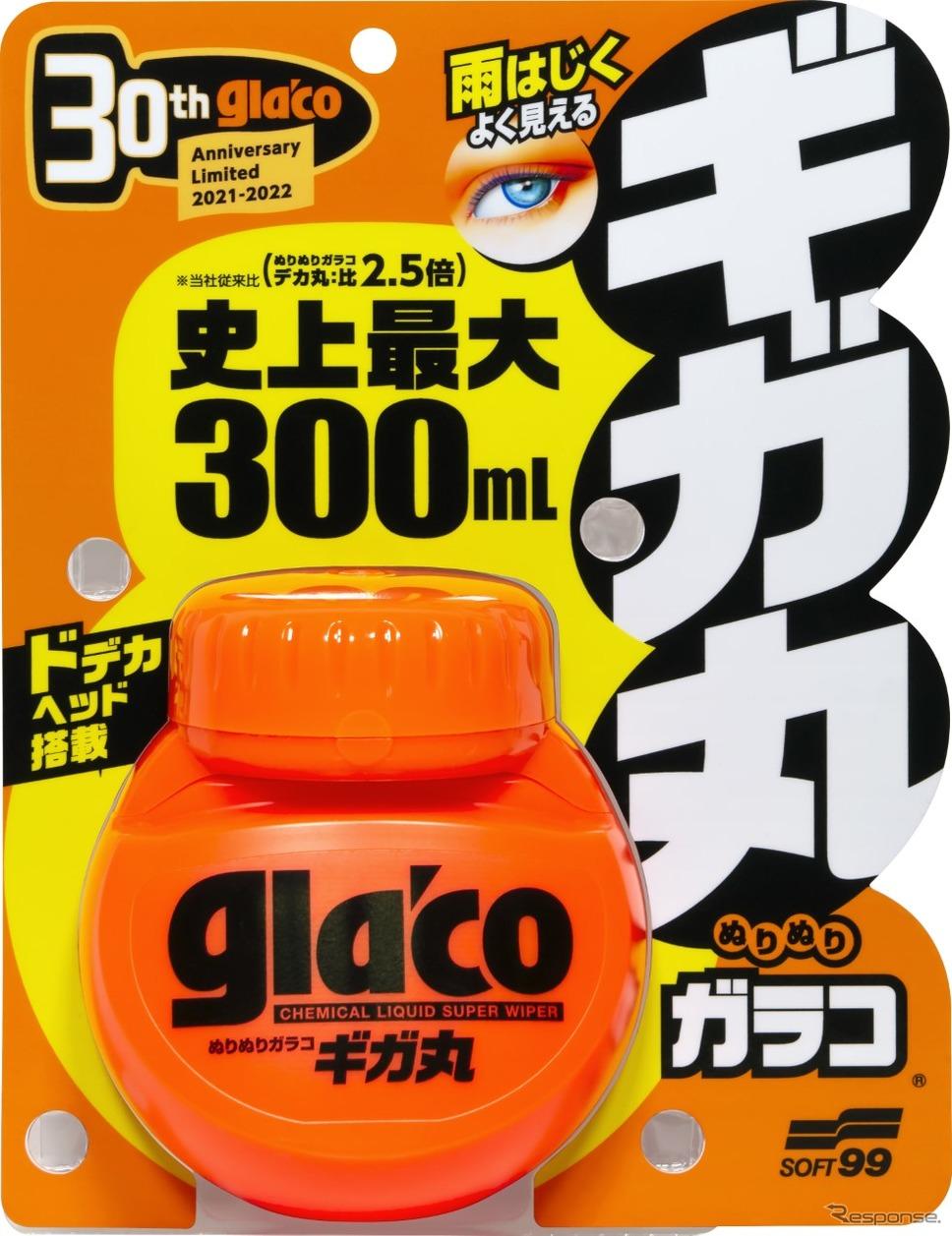 数量限定販売となるぬりぬりガラコ ギガ丸(5月上旬リリース)《写真提供 ソフト99》