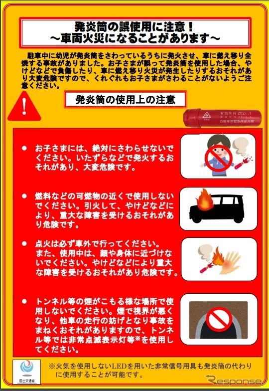 発炎筒の危険性を注意喚起するポスター《画像提供 国土交通省》