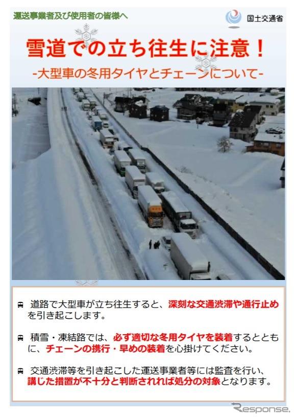 冬用タイヤ・チェーンに関する注意事項をまとめたパンフレットの一部《資料提供 国土交通省》