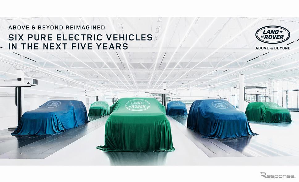 今後5年間で6車種にピュアEVを設定するランドローバー。ジャガーを含めたプラットフォーム戦略とは《photo by Jaguar Land Rover》