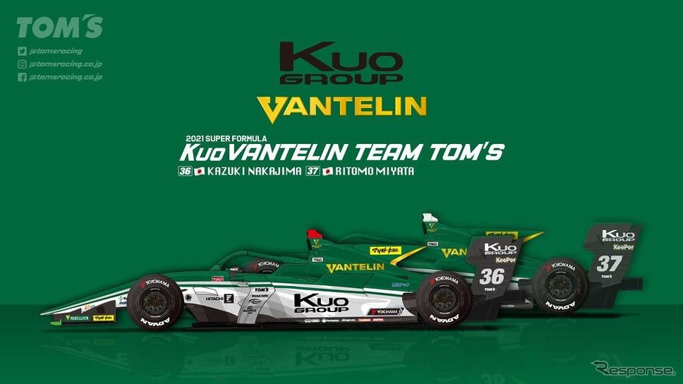 スーパーフォーミュラ/Kuo VANTELIN TEAM TOM'S《写真提供 トムス》