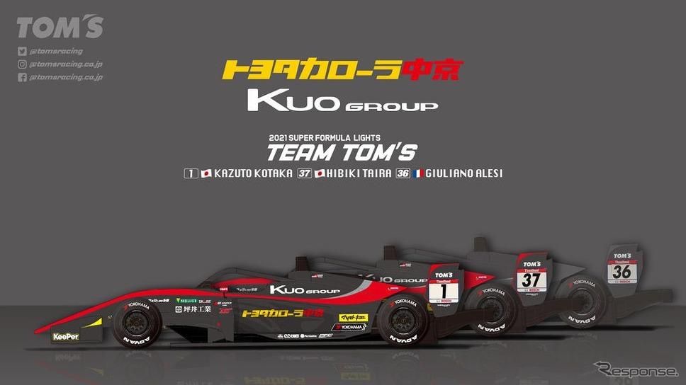 スーパーフォーミュラ ライツ/TEAM TOM'S《写真提供 トムス》