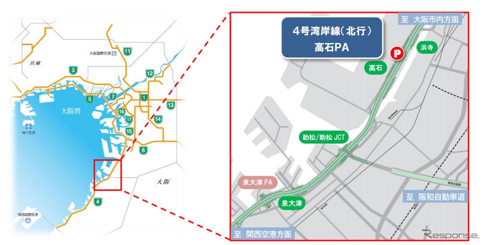 阪神高速 4号湾岸線(北行)高石PA 位置図《写真提供 阪神高速道路》