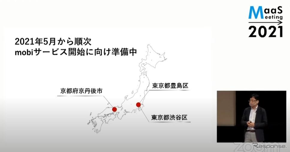 イベントでmobiの構想をプレゼンテーションするウィラーグループ代表の村瀬茂高氏《オンライン中継スクリーンショット》