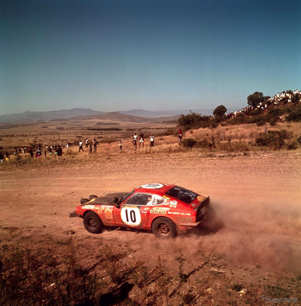 日産フェアレディZ(1972年、東アフリカサファリラリー)《写真提供 日産自動車》