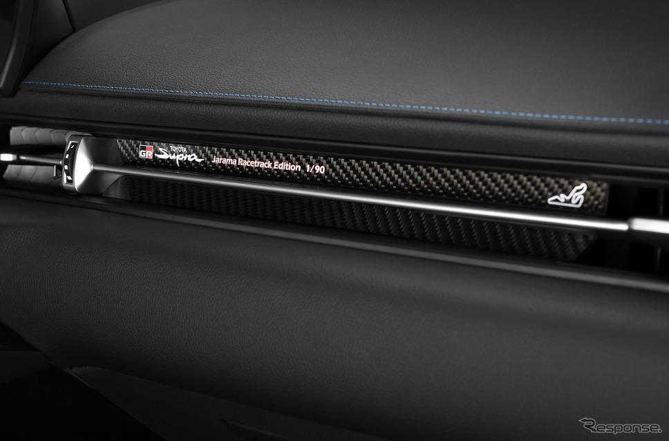 トヨタ GR スープラ「ハラマ・レーストラック・エディション」《photo by Toyota》