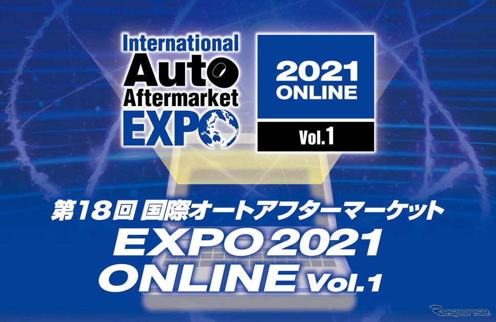 第18回国際オートアフターマーケットEXPO《写真提供 国際オートアフターマーケットEXPO実行委員会》
