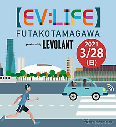 EV:LIFE FUTAKOTAMAGAWA《写真提供 CCC MARKETING HOLDINGS》