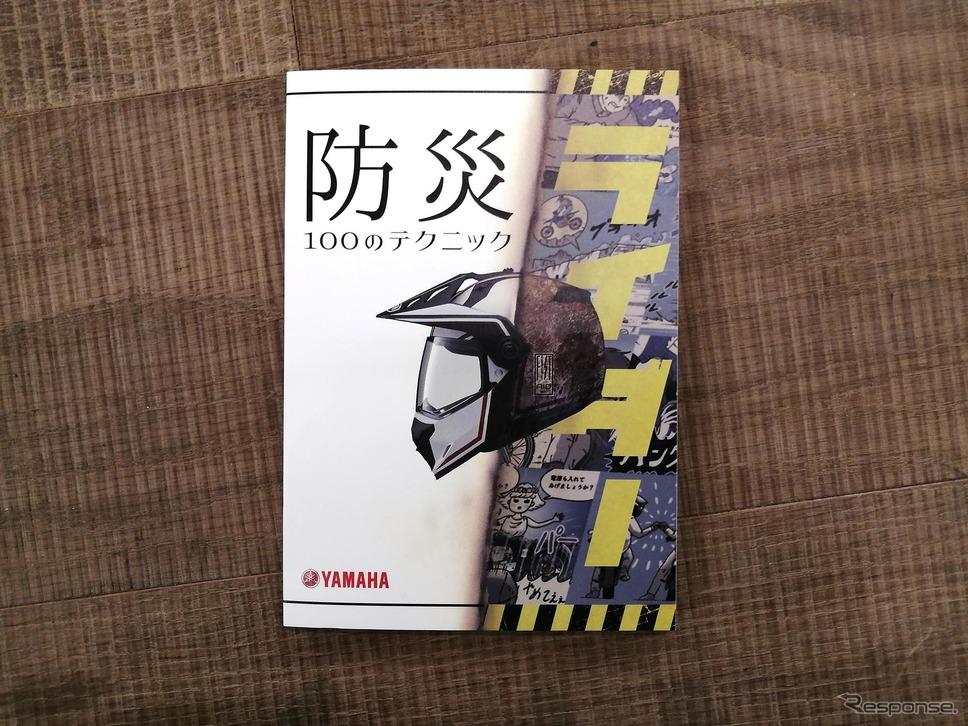 防災ライダーブックレット『防災100のテクニック』《写真提供 ヤマハ発動機》