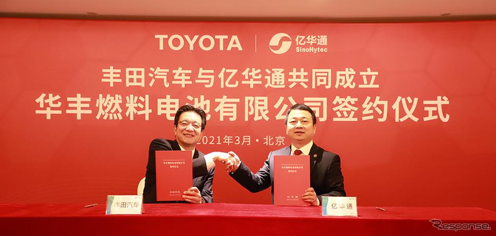 トヨタ自動車と中国の北京億華通科技が商用車向けの燃料電池システムを生産する合弁会社の設立で合意《photo by Toyota》