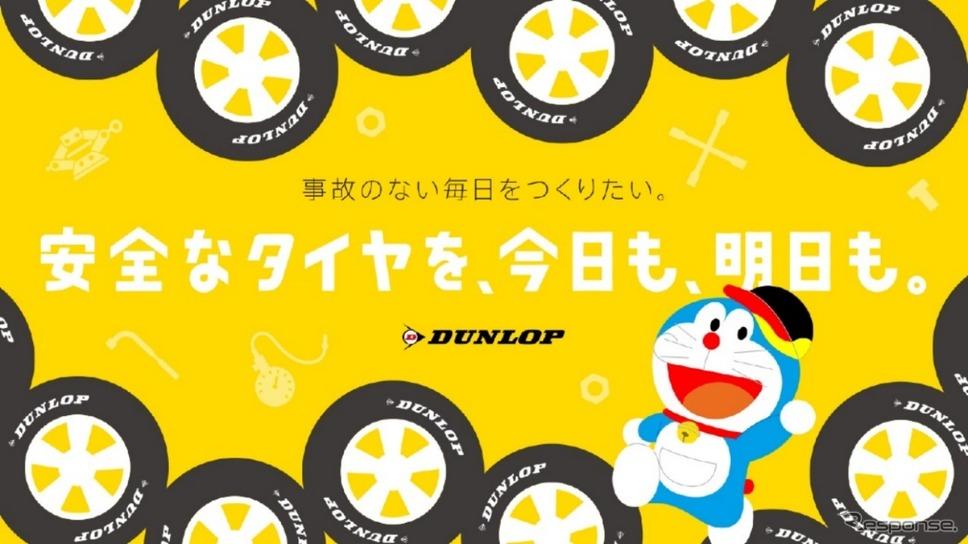 2021年春の全国タイヤ安全点検キャンペーン(c)藤子プロ・小学館・テレビ朝日・シンエイ・ADK